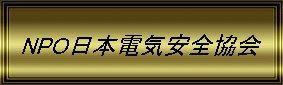 電気保安管理の日本電気安全協会
